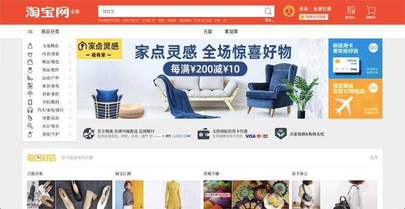 Taobao là trang TMĐT bán lẻ nội địa lớn của Trung Quốc